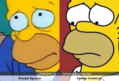 Клоун Красти похож на Гомера Симпсона