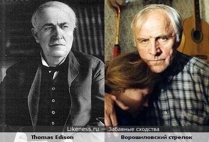 Ворошиловский стрелок похож на Томаса Эдинсона
