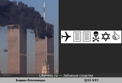 Если ввести в Word номер рейса самолета (Q33 NYC), врезавшегося в башни и перевести на шрифт Wingdings, то получаются символы похожие на это происшествие