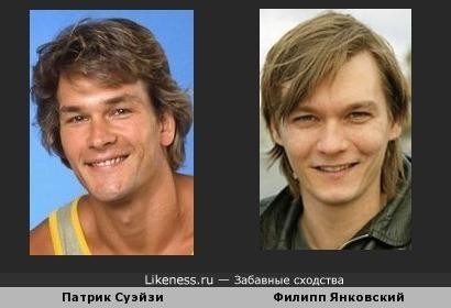 Патрик Суэйзи и Филипп Янковский