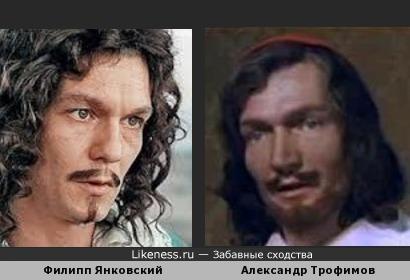 Филипп Янковский похож на Александра Трофимова