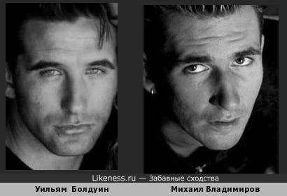 Уильям Болдуин и Михаил Владимиров