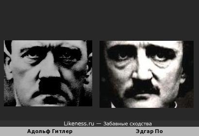 Адольф Гитлер и Эдгар По