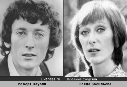 Роберт Пауэлл и Елена Васильева