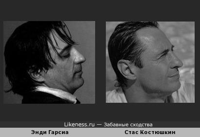 Энди Гарсиа и Стас Костюшкин