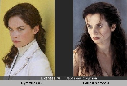Рут Уилсон похожа на Эмили Уотсон
