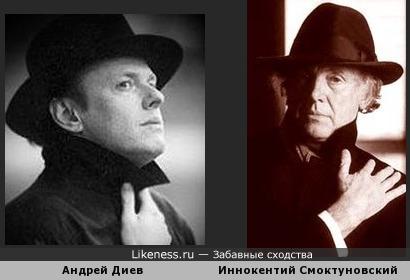Андрей Диев похож на Иннокентия Смоктуновского