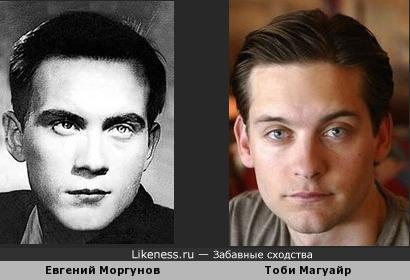 Тоби Магуайр похож на Евгения Моргунова