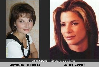 Екатерина Прохорова похожа на Сандру Баллок