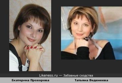 Екатерина Прохорова похожа на Татьяну Веденеевау