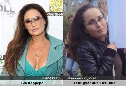 Тиа Каррере и Габидуллина Татьяна. Говорят, похожа. А что вы скажете?)