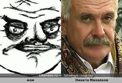 Мем похож на Михалкова