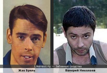 Жак Брель и Валерий Николаев