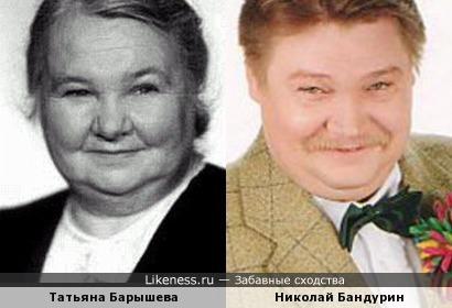 Татьяна Барышева и Николай Бандурин