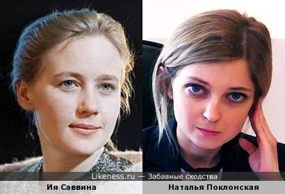 Ия Саввина и Наталья Поклонская