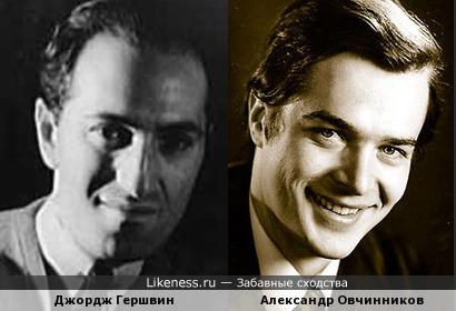 Джордж Гершвин похож на Александра Овчинникова