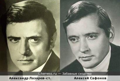 Александр Лазарев-старший похож на Алексея Сафонова