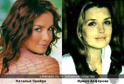 Наталья Орейро похожа на Ирину Алфёрову