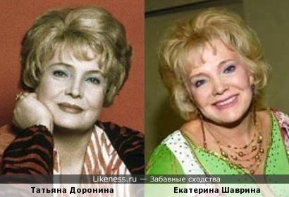 Татьяна Доронина и Екатерина Шаврина