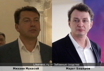 Михаил Мукасей похож на Марата Башарова