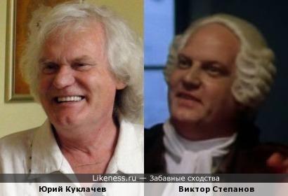 Юрий Куклачев похож на Виктора Степанова в образе Ломоносова