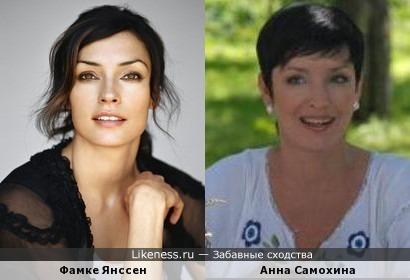 Фамке Янссен и Анна Самохина