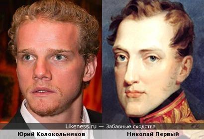Юрий Колокольников похож Николая Перваго