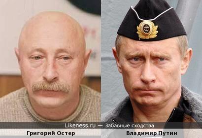 Как Путин одолжил усы Остеру