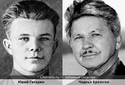 Юрий Гагарин похож на Чарльза Бронсона