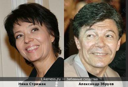Ника Стрижак и Александр Збруев