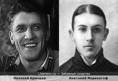 Николай Крючков похож на Анатолия Мариенгофа