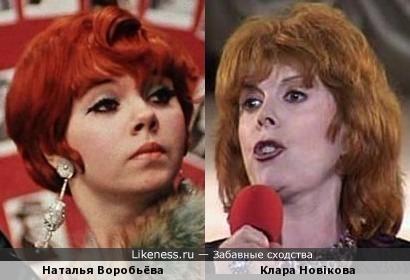 Наталья Воробьёва похожа на Клару Новикову