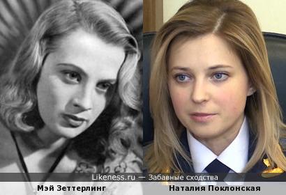 Наталия Поклонская похожа Мэй Зеттерлинг