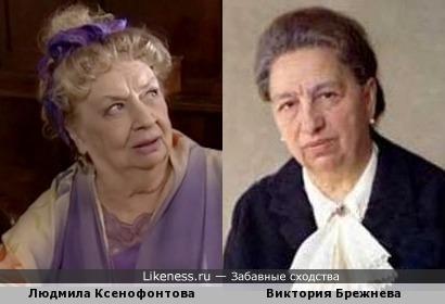 Людмила Ксенофонтова похожа на Викторию Брежневу