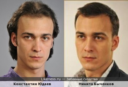 Константин Юдаев похож на Никиту Быченкова