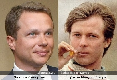Джон Молдер-Браун и Максим Ликсутов
