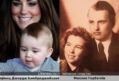 Принц Джордж напомнил Горбачёва