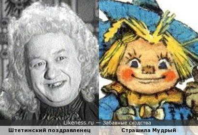 Неопознанный герой из фильма Петр Первый похож на Страшилу Мудраго
