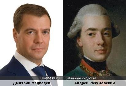 Андрей Разумовский и Дмитрий Медведев