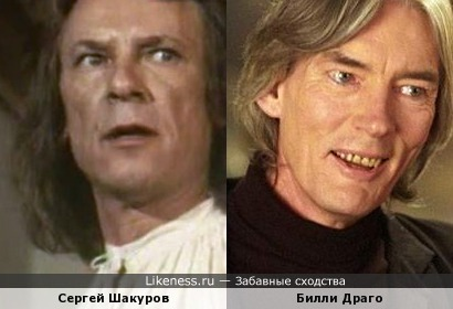Сергей Шакуров похож на Билли Драго