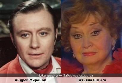 Татьяна Шмыга похожа на Андрея Миронова