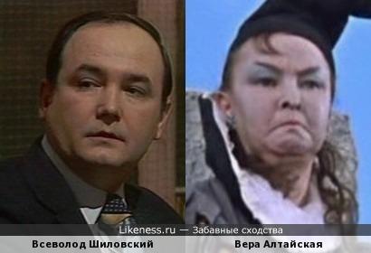 Всеволод Шиловский похож на Веру Алтайскую