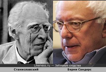 Берни Сандерс похож на Станиславского