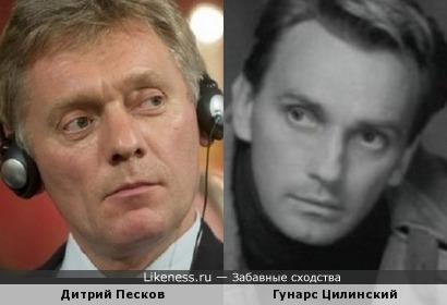 Дмитрий Песков похож на Гунарса Цилинского