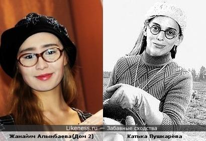 Жанайим Алынбаева похожа на Кат Пушкарёву
