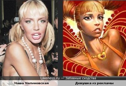 Маша Малиновская похожа на девушку из рекламы