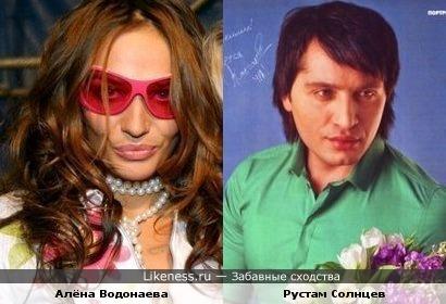 Водонаева похожа на Рустама Солнцева