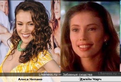 Алиса Милано похожа на Джейн Марч