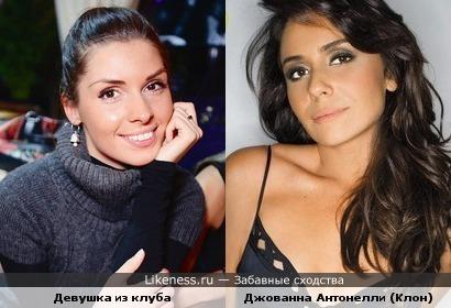 Девушка из клуба похожа на Джованну Антонелли