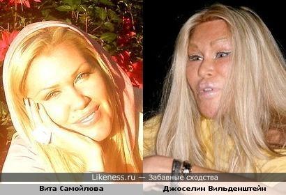 Вита Самойлова на Джоселин Вильденштейн
